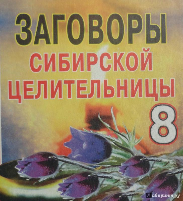 Заговоры сибирской целительницы степановой для похудения