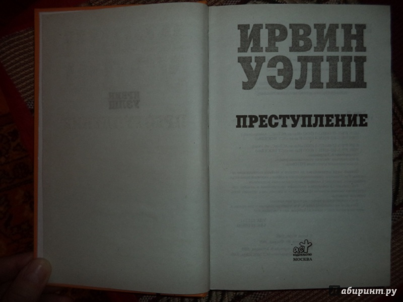 Иллюстрация 1 из 10 для Преступление - Ирвин Уэлш   Лабиринт - книги. Источник: Kirill  Badulin