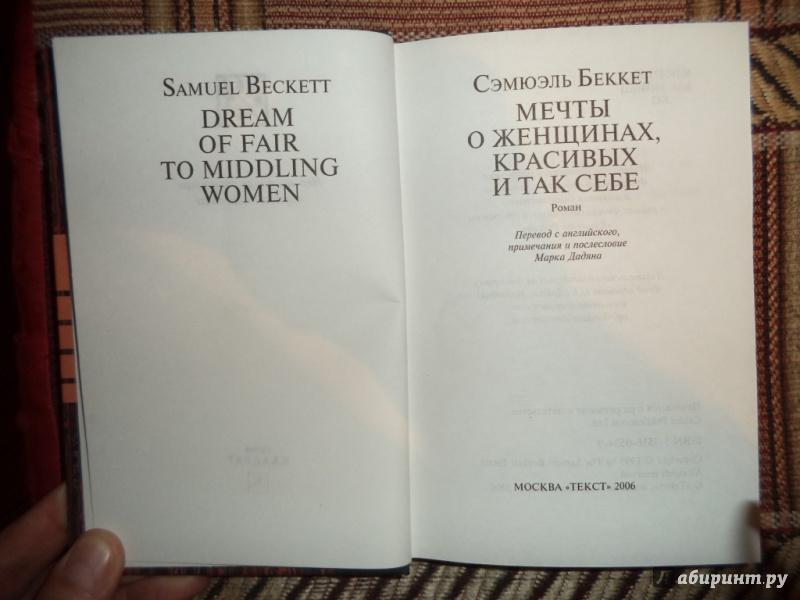 Иллюстрация 1 из 27 для Мечты о женщинах, красивых и так себе - Сэмюэль Беккет | Лабиринт - книги. Источник: Kirill  Badulin