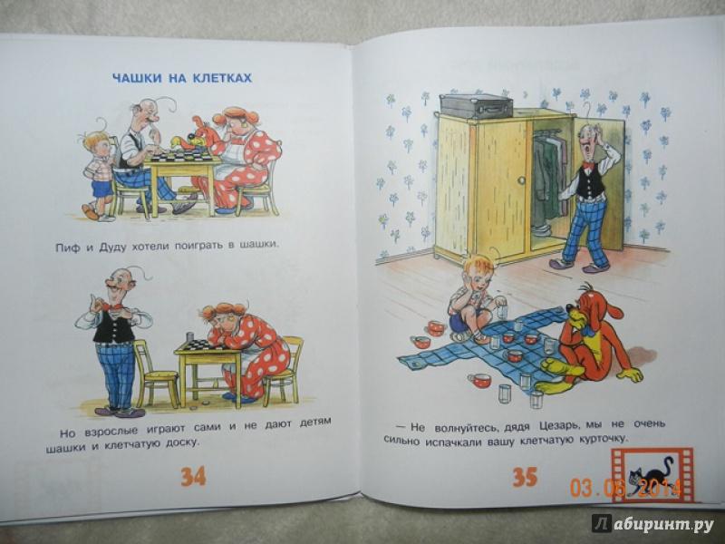 Иллюстрация 14 из 50 для Все приключения Пифа - Григорий Остер | Лабиринт - книги. Источник: NikoraE