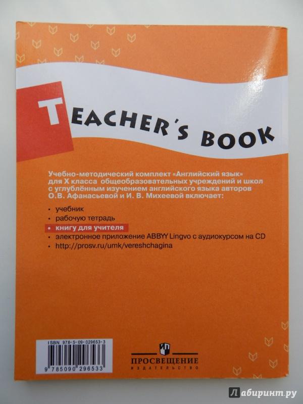 TEACHERS BOOK 6 КЛАСС АФАНАСЬЕВА МИХЕЕВА СКАЧАТЬ БЕСПЛАТНО