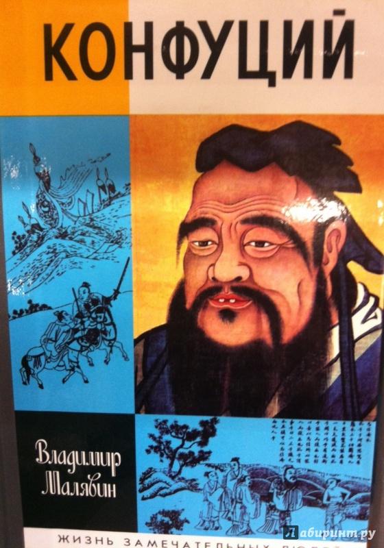 Иллюстрация 1 из 13 для Конфуций - Владимир Малявин   Лабиринт - книги. Источник: Крутько  Татьяна Юрьевна