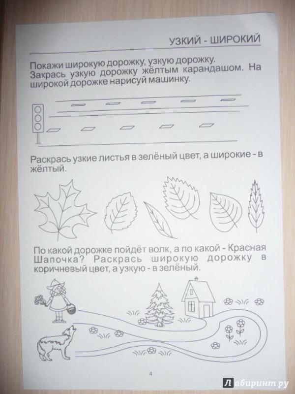 Иллюстрация 1 из 30 для Найди противоположности: Задания на развитие речи, изучение противоположных понятий | Лабиринт - книги. Источник: Anyta23
