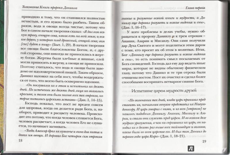толкование на книгу пророка даниила 3 глава выписать жильца