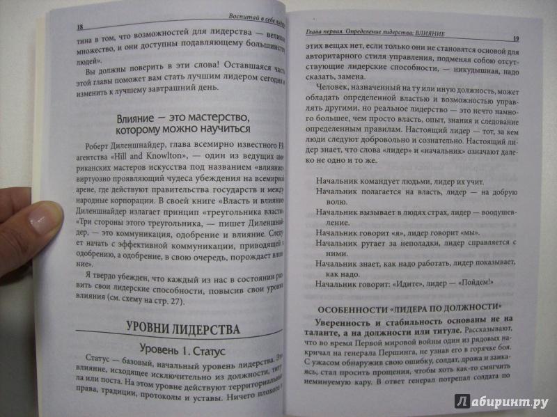 ДЖОН МАКСВЕЛЛ ЕЖЕДНЕВНИК ЛИДЕРА СКАЧАТЬ БЕСПЛАТНО