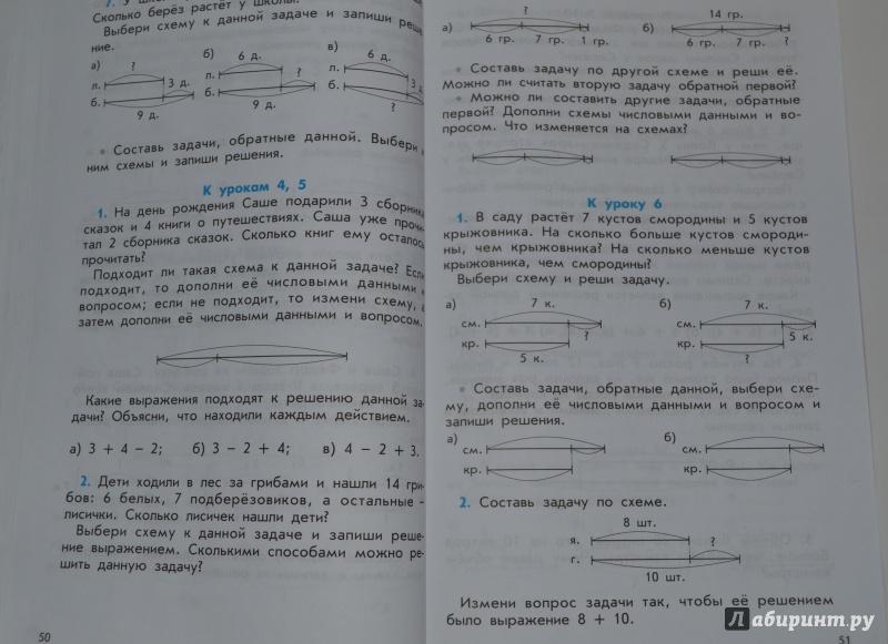 Решебник Математика 3 Класс Козлов Гераськин