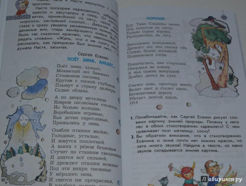 решебник по литературному чтению 3 класс учебник 2 часть бунеев читать онлайн