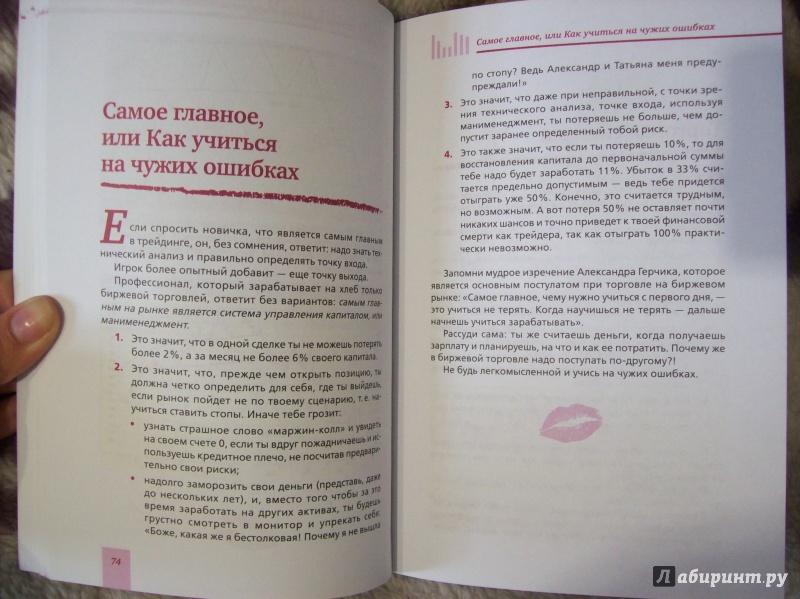 БИРЖА ДЛЯ БЛОНДИНОК PDF СКАЧАТЬ БЕСПЛАТНО
