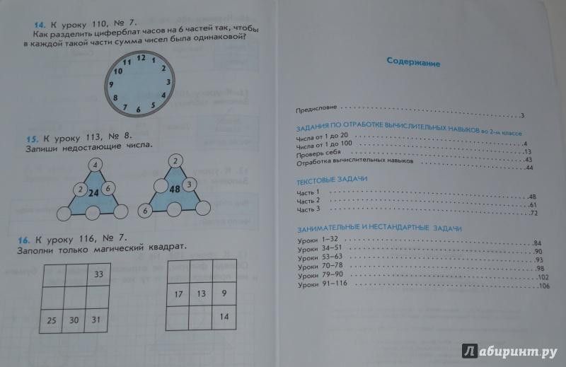 с.61 решебник гераськин материал дидактический класс козлова волкова 2