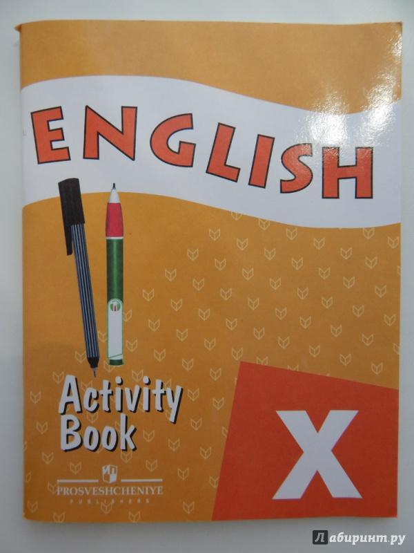 Английский язык 10 класс афанасьева о.в михеева и.в