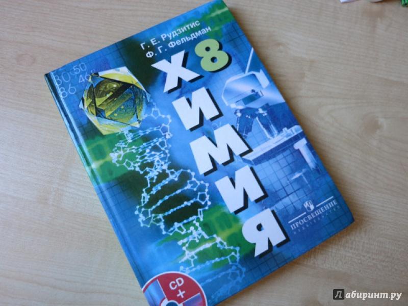 Рудзитис фельдман химия 9 класс неорганическая химия органическая химия решебник