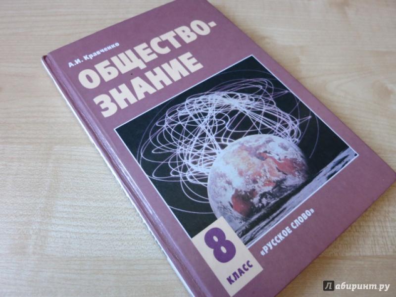 кравченко 8 гдз обществознание