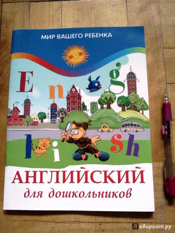 Иллюстрация 1 из 29 для Английский для дошкольников - Юлия Кириллова   Лабиринт - книги. Источник: ОксанаШ