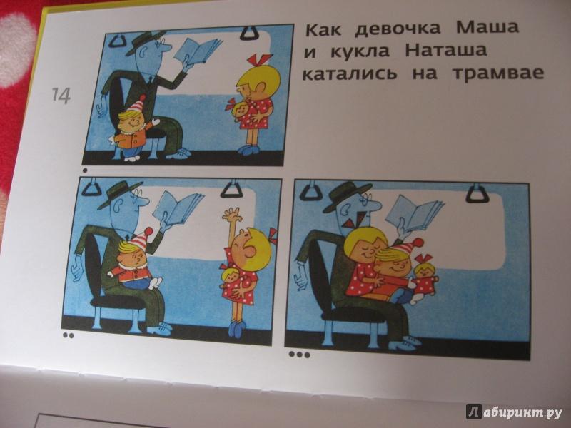Иллюстрация 40 из 68 для Про девочку Машу и куклу Наташу - Виктор Чижиков | Лабиринт - книги. Источник: Goroshinka