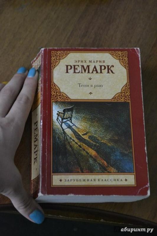 Иллюстрация 1 из 30 для Тени в раю - Эрих Ремарк | Лабиринт - книги. Источник: Ишбулатова  Светлана