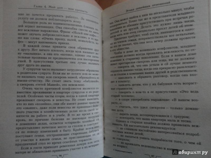 Иллюстрация 1 из 12 для Энциклопедия этикета - Г.В. Дятлева | Лабиринт - книги. Источник: Kristin