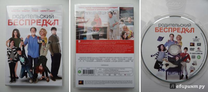 Иллюстрация 1 из 15 для Родительский беспредел (DVD) - Энди Фикмен | Лабиринт - видео. Источник: Мелкова  Оксана