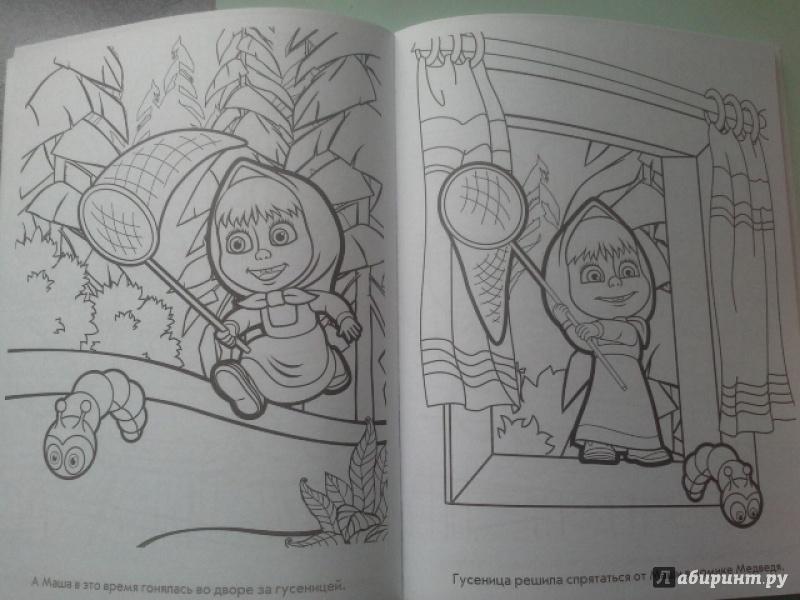 Иллюстрация 1 из 5 для Суперраскраска. Маша и медведь (№1402) | Лабиринт - книги. Источник: Никитина  Елена