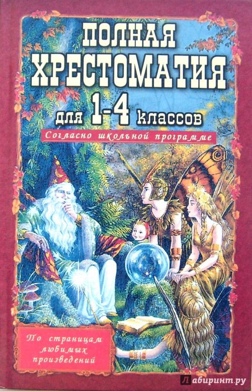 Иллюстрация 1 из 21 для Полная хрестоматия для 1-4 классов   Лабиринт - книги. Источник: Соловьев  Владимир