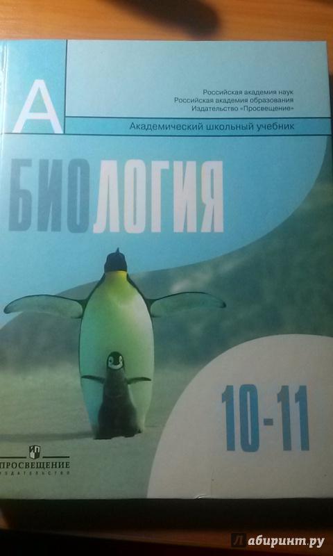 Класс беляева дымшица биология гдз учебник 10