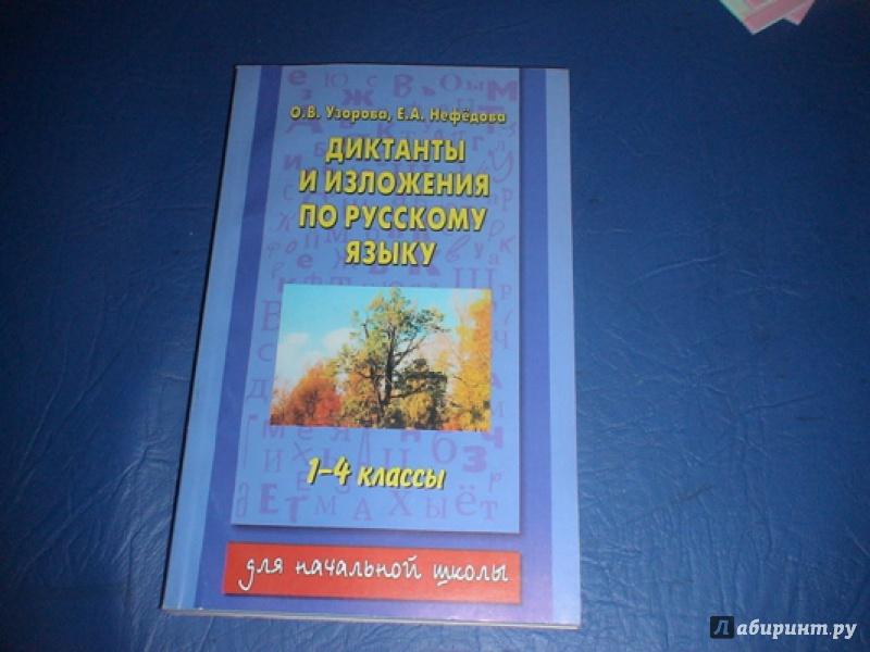 ДИКТАНТЫ 1-4 КЛАСС УЗОРОВА НЕФЕДОВА СКАЧАТЬ БЕСПЛАТНО