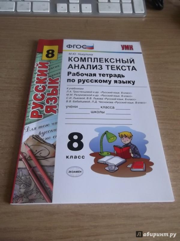 русский язык комплексный анализ текста 8 класс никулина гдз