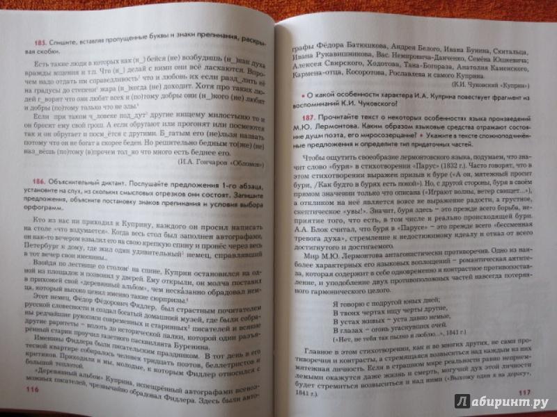 Рецензия на учебник русского языка 9 класс