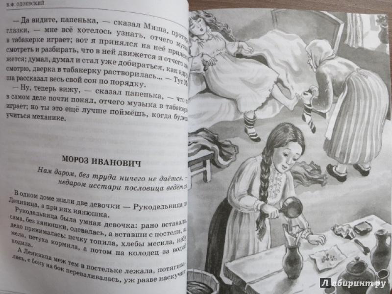 Иллюстрация 13 из 38 для Городок в табакерке. Сказки русских писателей | Лабиринт - книги. Источник: Юта