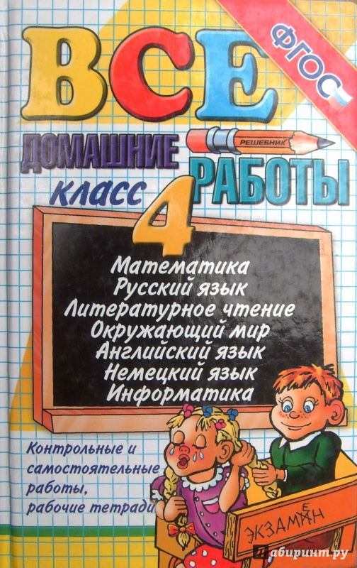 Иванова москвина данилова: все домашние работы за 4 класс фгос