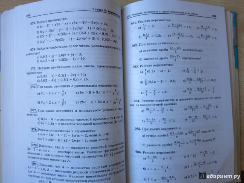 Учебник 9 Класса Мордкович Задачник
