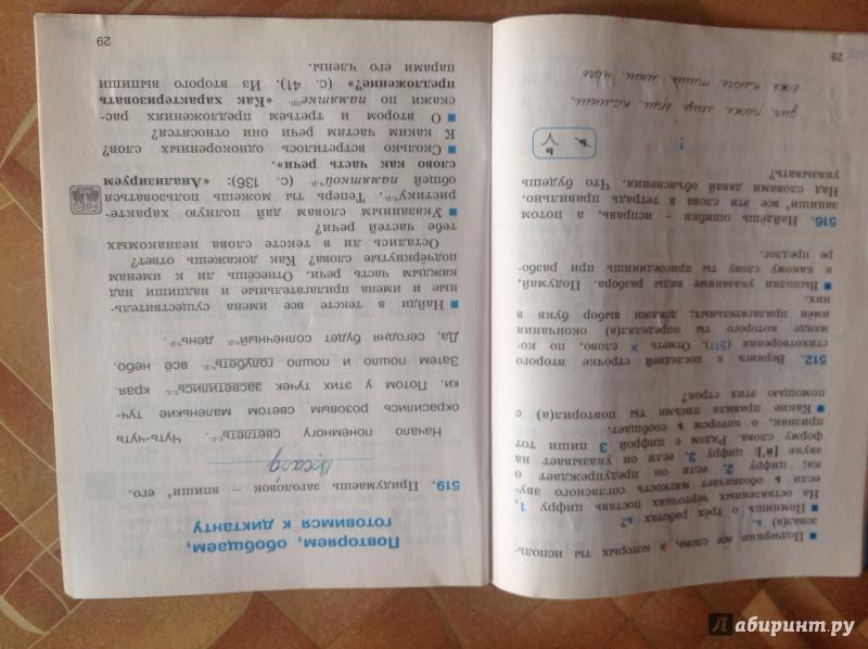 задачник 5 класс русский