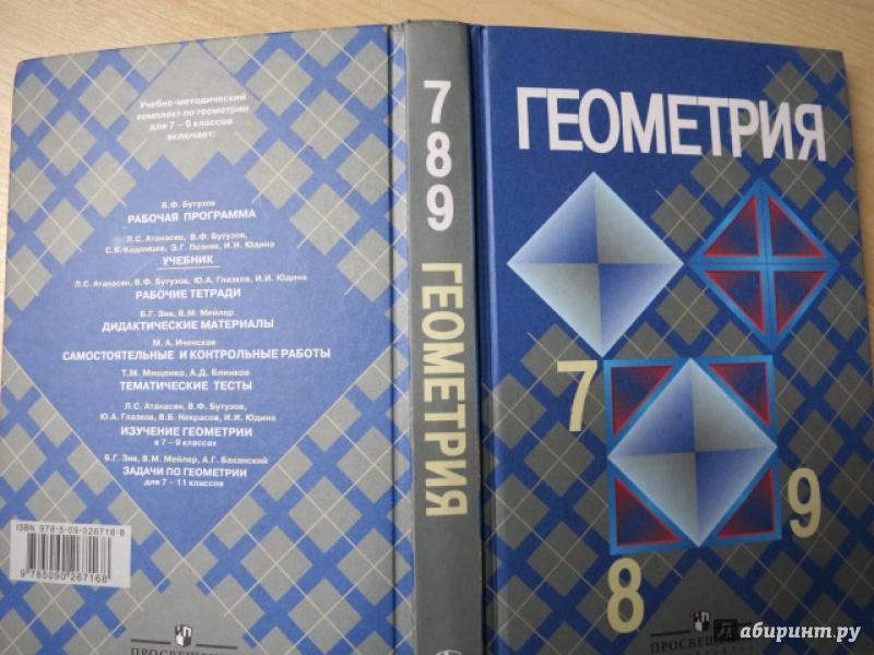 геометрия 9 класс просвещение решебник