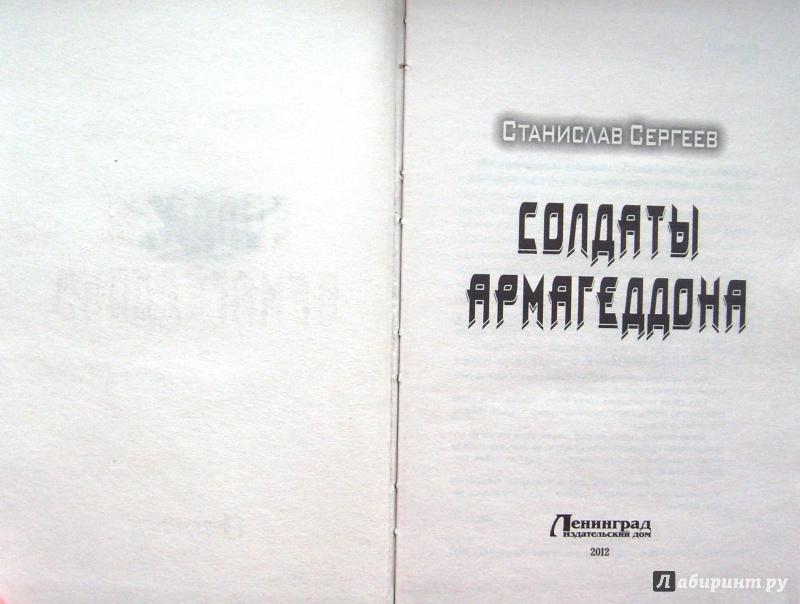 СЕРГЕЕВ СТАНИСЛАВ СОЛДАТЫ АРМАГЕДДОНА ЧАСТЬ 2 FB2 СКАЧАТЬ БЕСПЛАТНО
