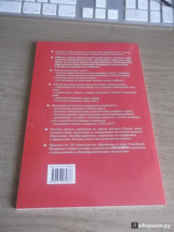 Русский язык 5 класс купить учебники учебно