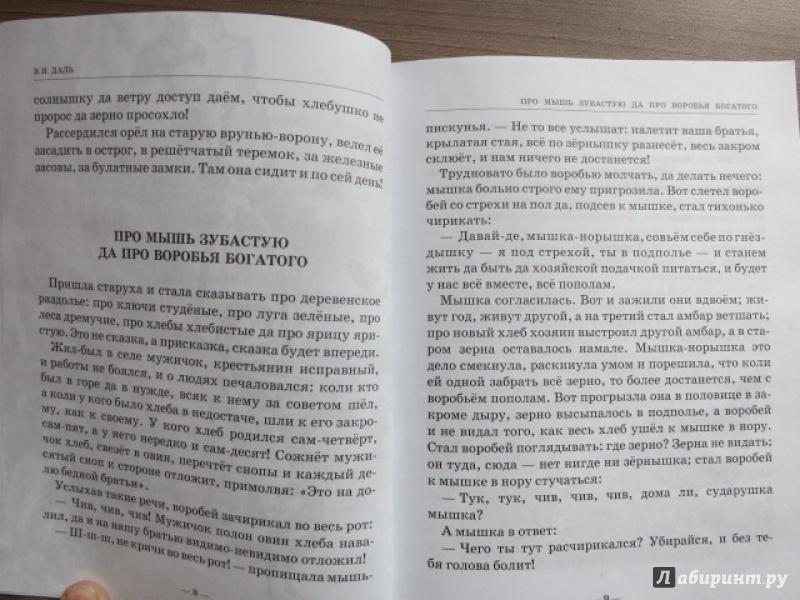 Иллюстрация 5 из 38 для Городок в табакерке. Сказки русских писателей | Лабиринт - книги. Источник: Юта