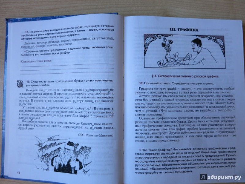 Бунеев языку 6 бкнееваисаева по русскому класс гдз