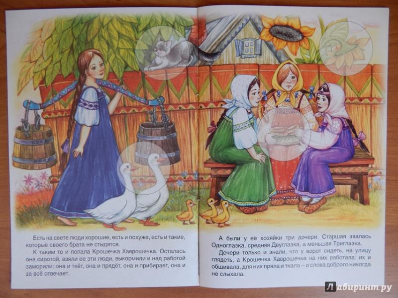 Иллюстрация 13 из 32 для Хаврошечка | Лабиринт - книги. Источник: Мелкова  Оксана