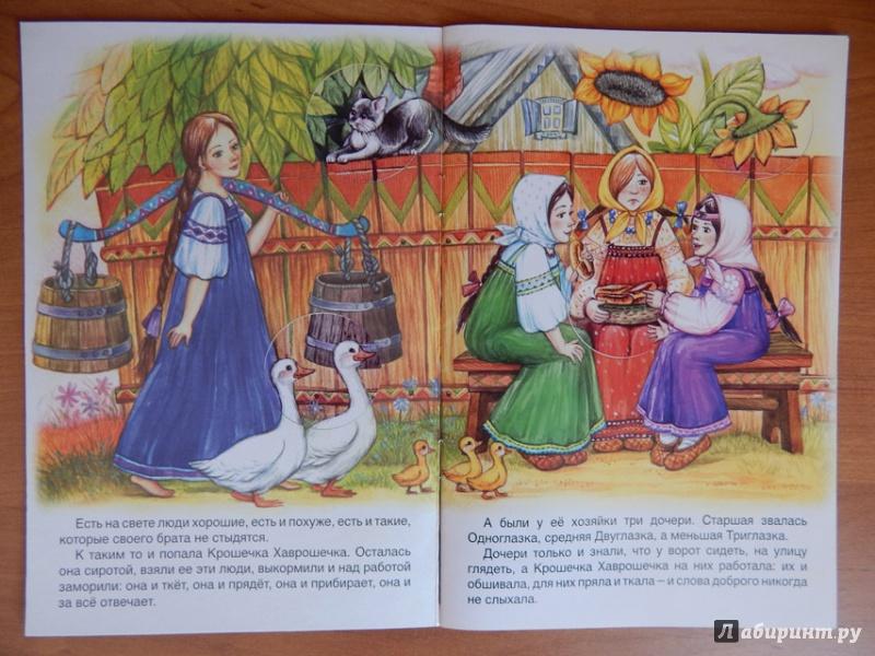 Иллюстрация 14 из 32 для Хаврошечка | Лабиринт - книги. Источник: Мелкова  Оксана
