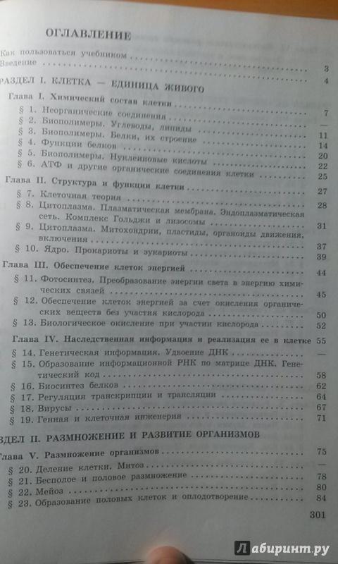 биология 10 класс беляев гдз учебник ответы
