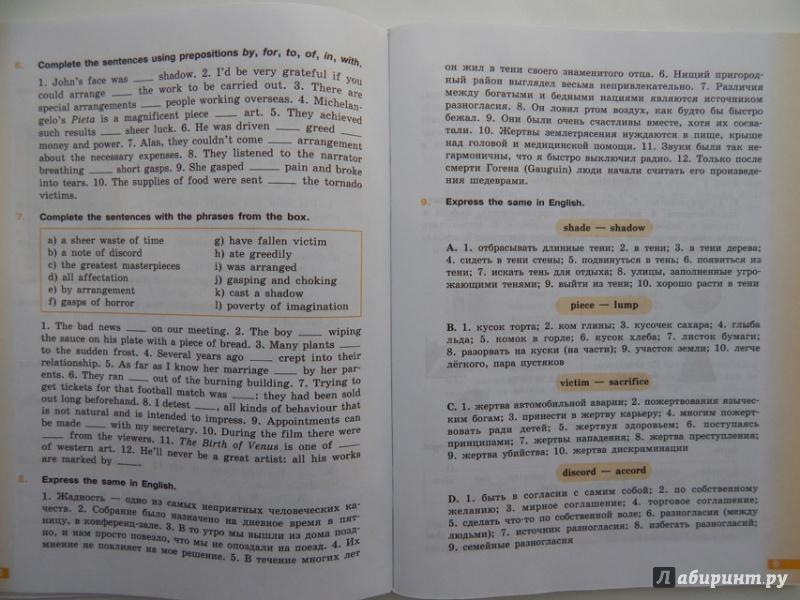 тетрадь изучение углубленное класс гдз 6 рабочая афанасьева