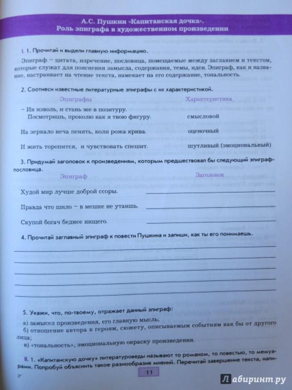 Гдз По Литературе 7 Класс Бунеев Бунеева Учебник