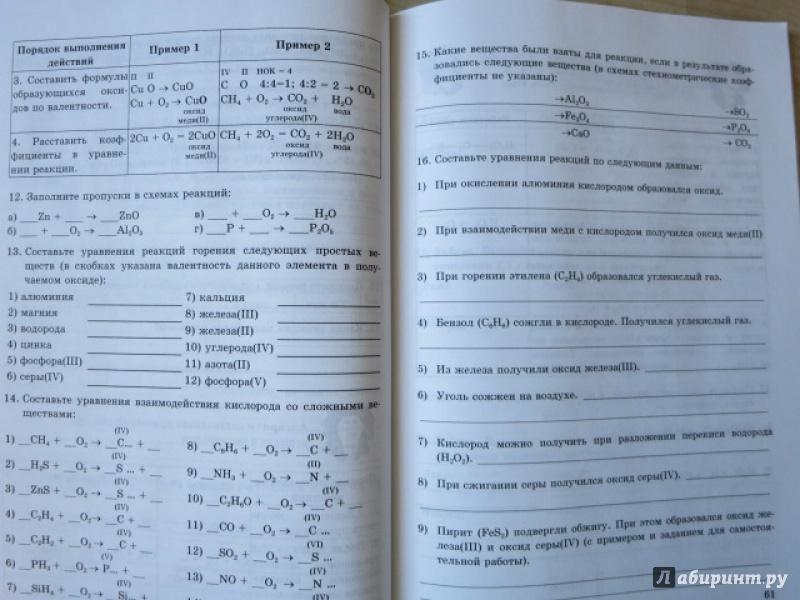 Тексты контрольных работ по химии 8 класс рудзитис