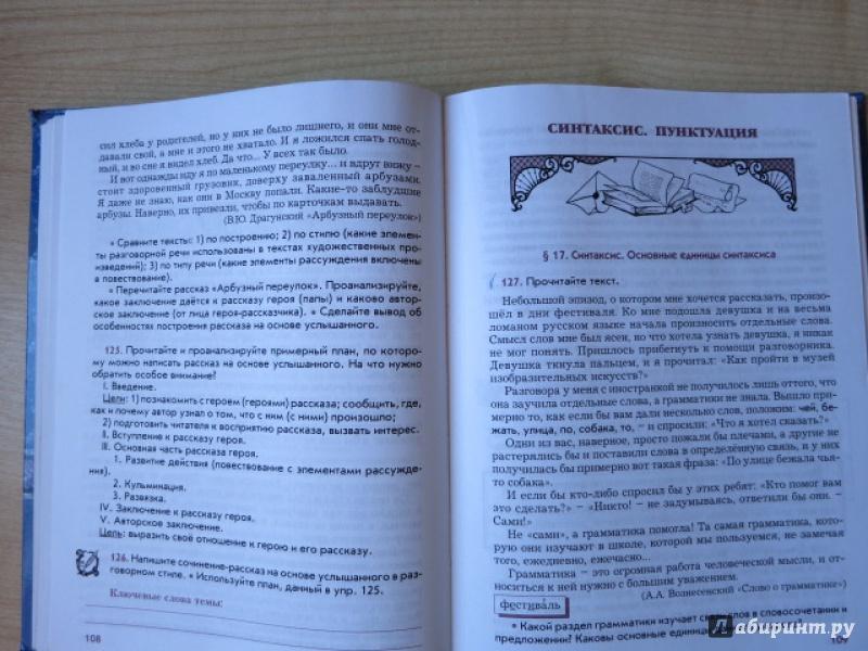 8 класс русский язык комиссарова