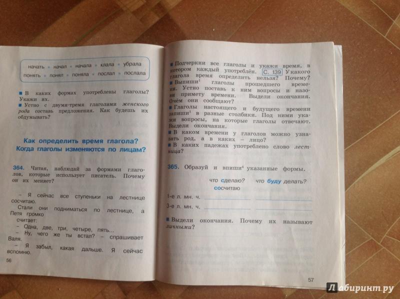 Гдз по русскому языку 3 класса гармония
