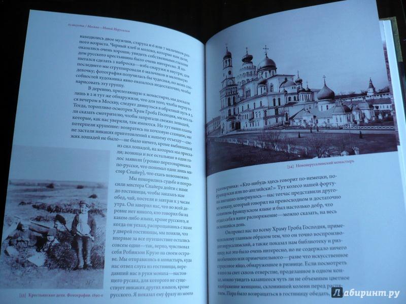Дневник путешествия в россию кэрролл