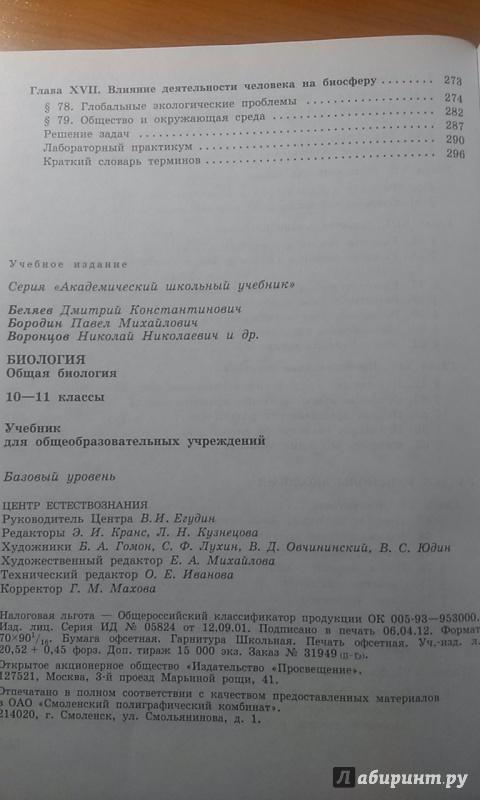 Общая биология 10-11 класс под редакцией беляева