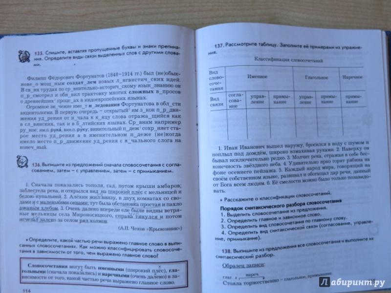 Скачать учебник по русскому 8 класс бунеев
