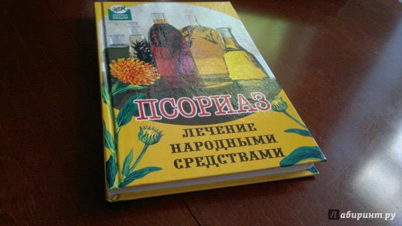 Иллюстрация 1 из 8 для Псориаз: лечение народными средствами - Алла Максимова | Лабиринт - книги. Источник: Скочилова  Елена