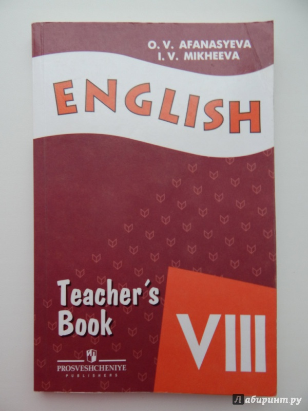 АФАНАСЬЕВА МИХЕЕВА 6 КЛАСС TEACHERS BOOK СКАЧАТЬ БЕСПЛАТНО