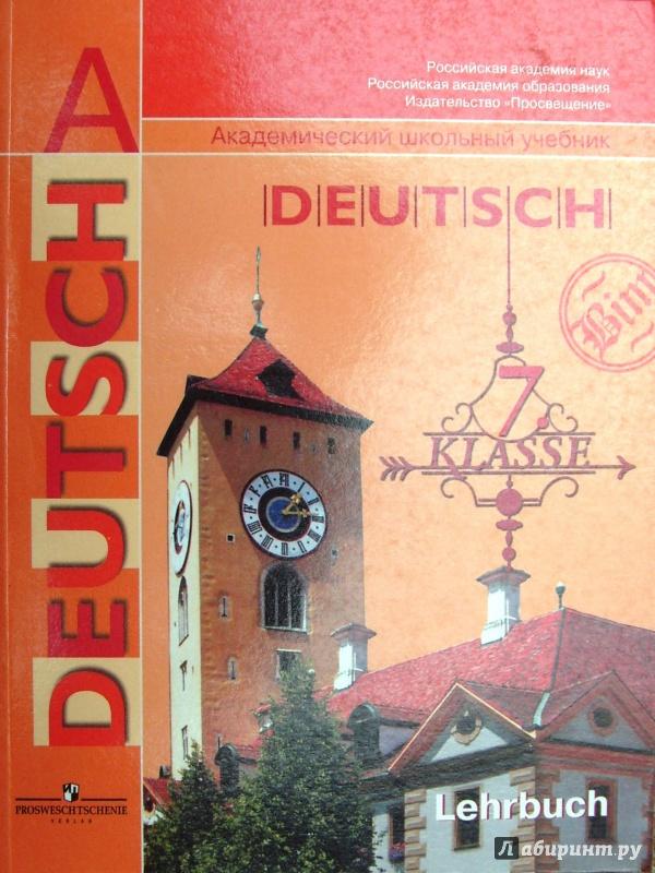И.л.бим немецкий язык гдз 7 класс просвещение г.2019